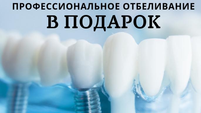 При установке зубного импланта в клинике Diente Sano, получите в подарок профессиональное LED отбеливание, по завершении лечения.