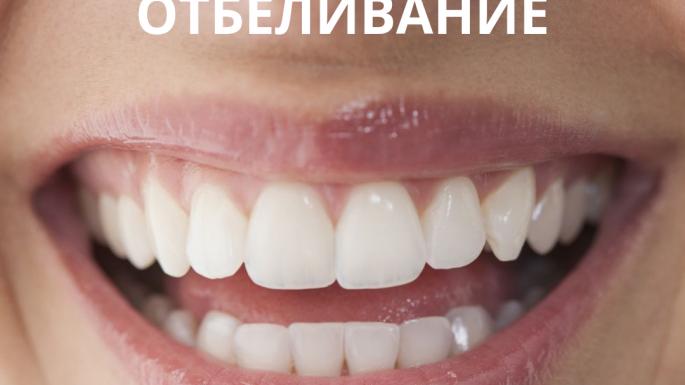 Зачем отбеливать зубы?